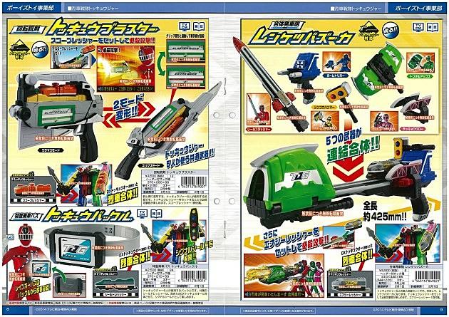 Ressha Sentai Tokkyūger 3