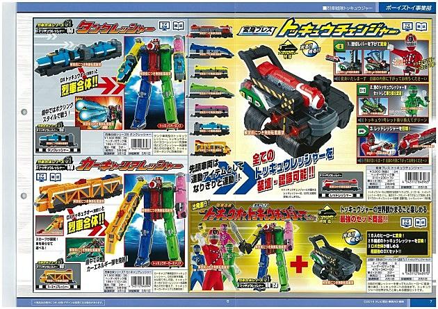 Ressha Sentai Tokkyūger 4